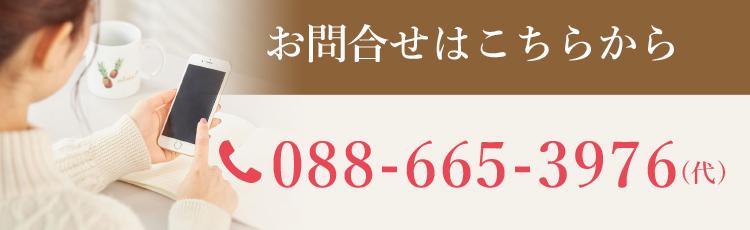 お問合せはこちらから tel:088-665-3976(代)